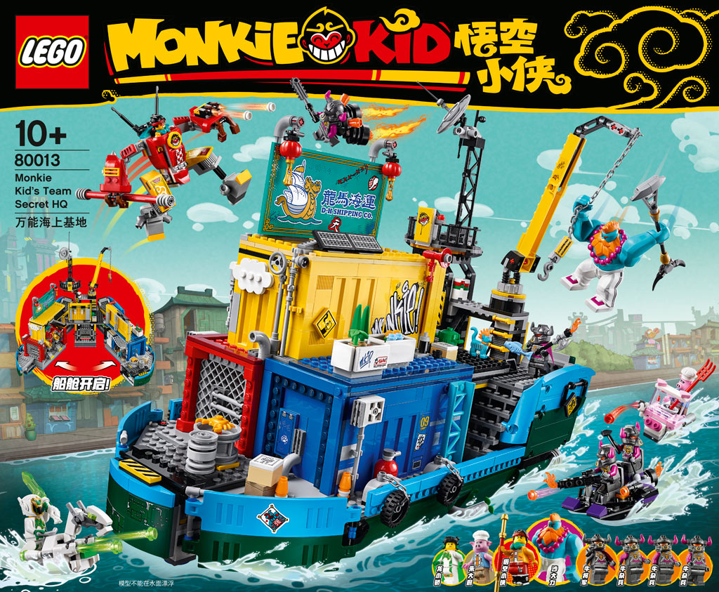 lego-monkie-kid-80013-monkie-kids-team-secret-hq-2020-box-front zusammengebaut.com